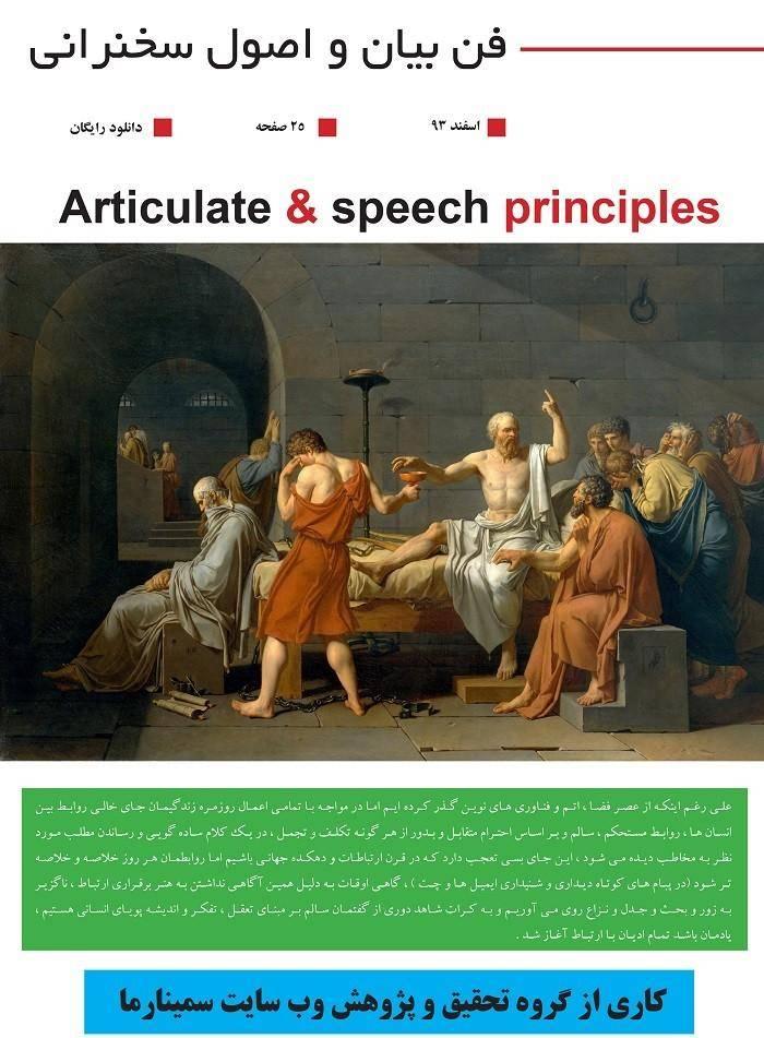 دانلود رایگان کتاب فن بیان و اصول سخنرانی