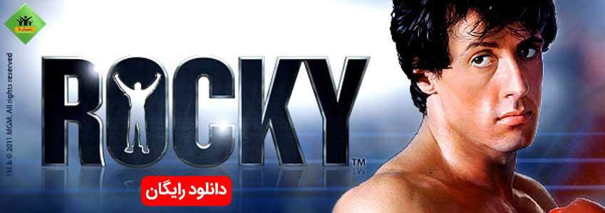 دانلود فیلم انگیزشی Rocky