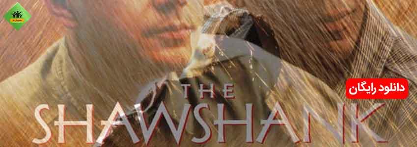 دانلود فیلم انگیزشی The Shawshank Redemption