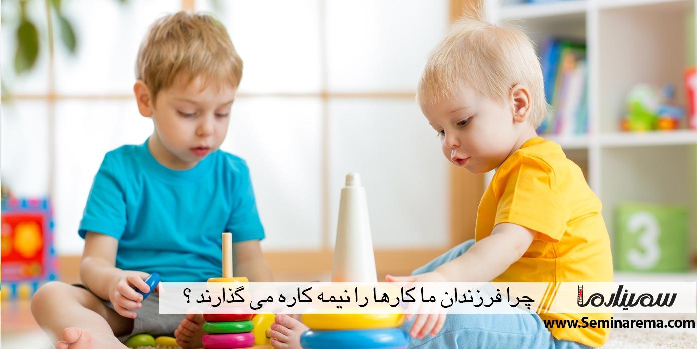 چرا فرزندان ما کارها را نیمه کاره می گذارند؟