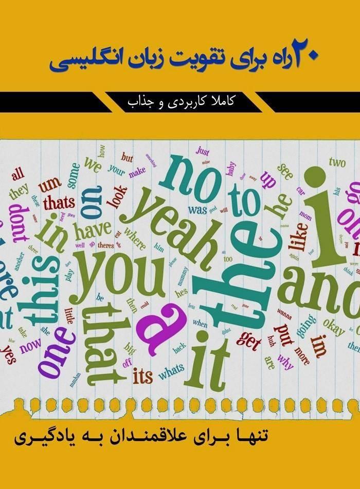 دانلود کتاب ۲۰ راه برای تقویت زبان انگلیسی