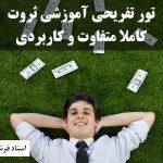 تور آموزشی ثروت