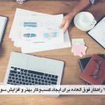 ۱۰ راهکار فوق العاده برای ایجاد کسبوکار بهتر و افزایش سود