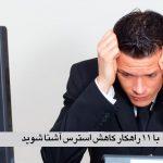 ۱۱ راهکار فوق العاده برای کاهش استرس