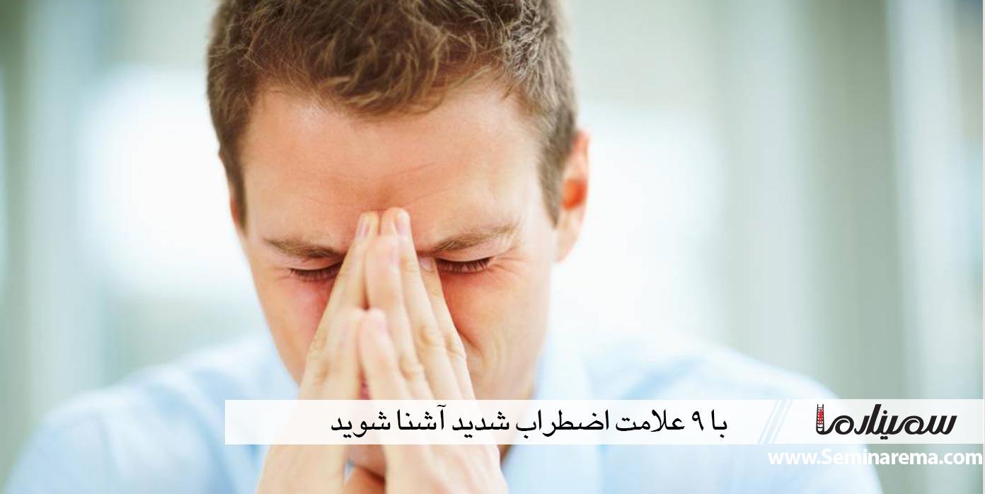 با ۹ علامت اضطراب شدید آشنا شوید