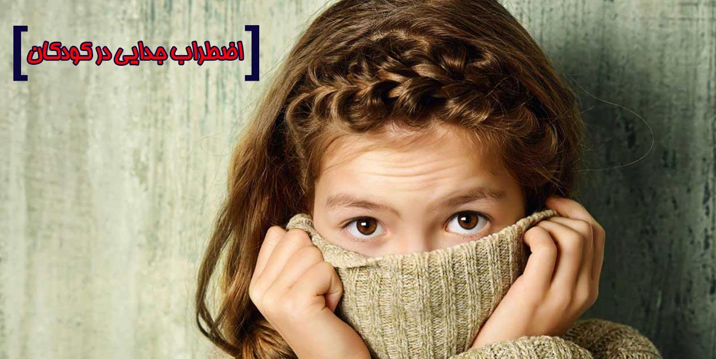 راهکارهای کاهش اضطراب جدایی در کودکان