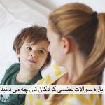 درباره سوالات جنسی کودکان تان چه می دانید؟