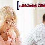 مواظب این اشتباهات خطرناک در روابط عاطفی تان باشید