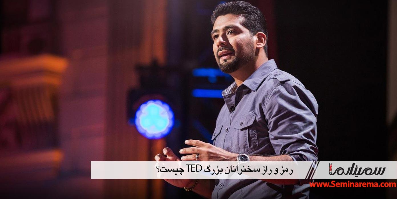 رمز و راز سخنرانان بزرگ TED چیست؟