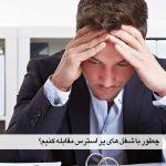 چطور با شغل های پر استرس مقابله کنیم؟