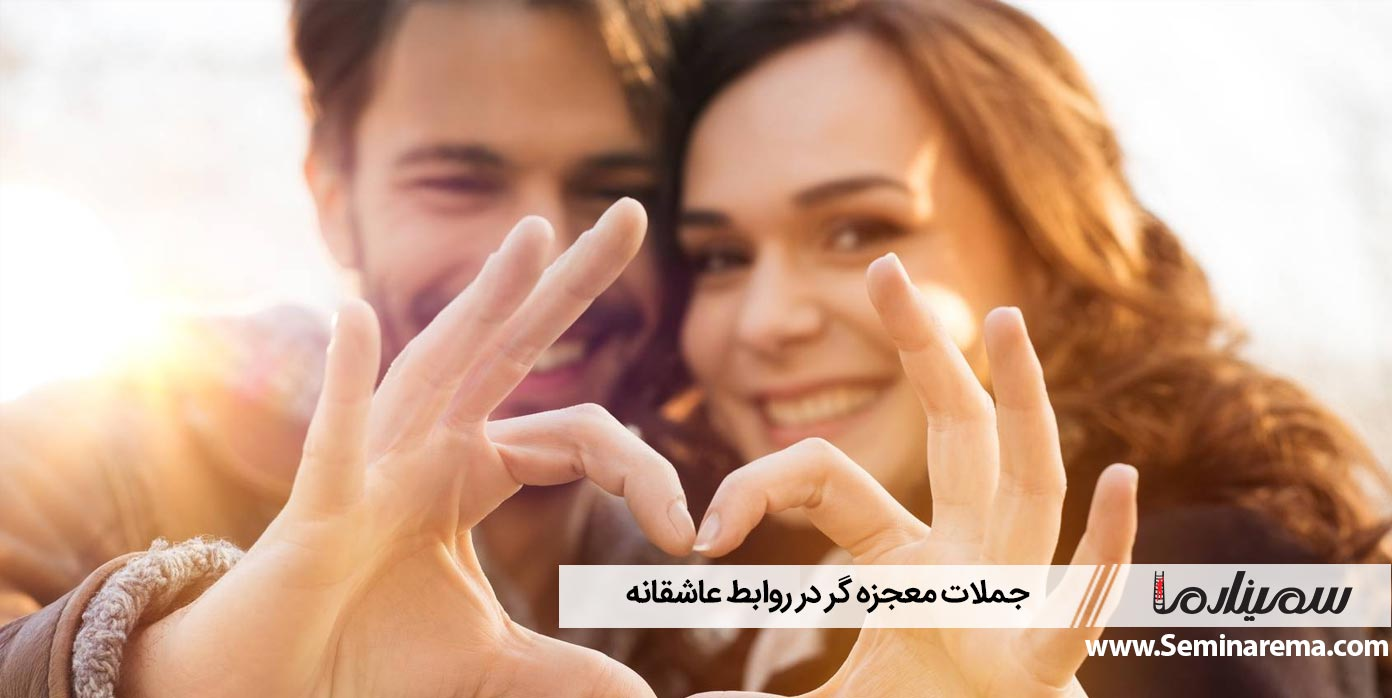 جملات معجزه گر در روابط عاشقانه