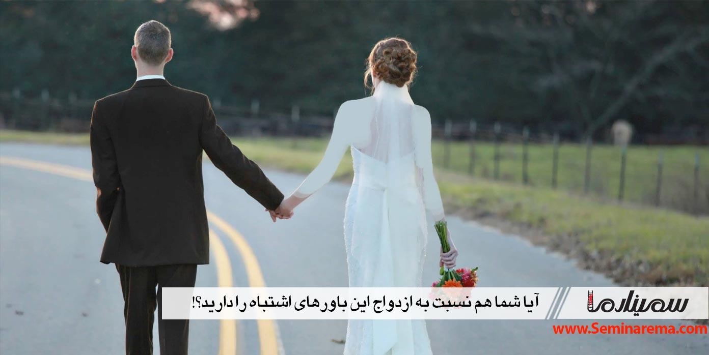 آیا شما هم نسبت به ازدواج این باورهای اشتباه را دارید؟!