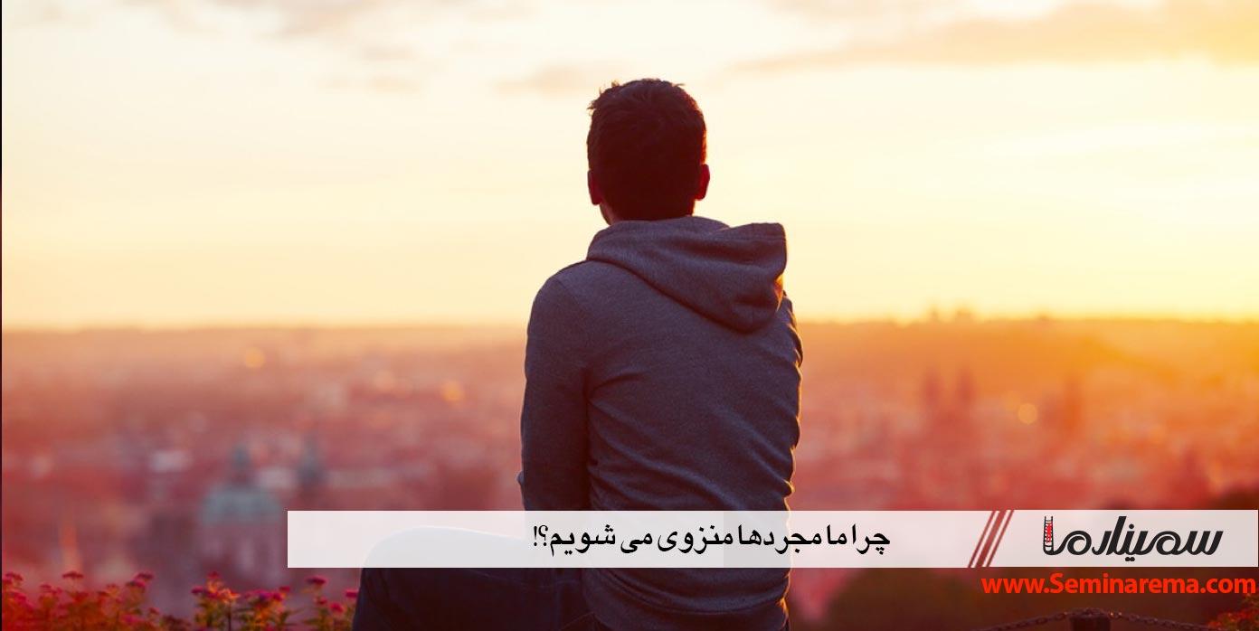 چرا ما مجردها منزوی می شویم؟!