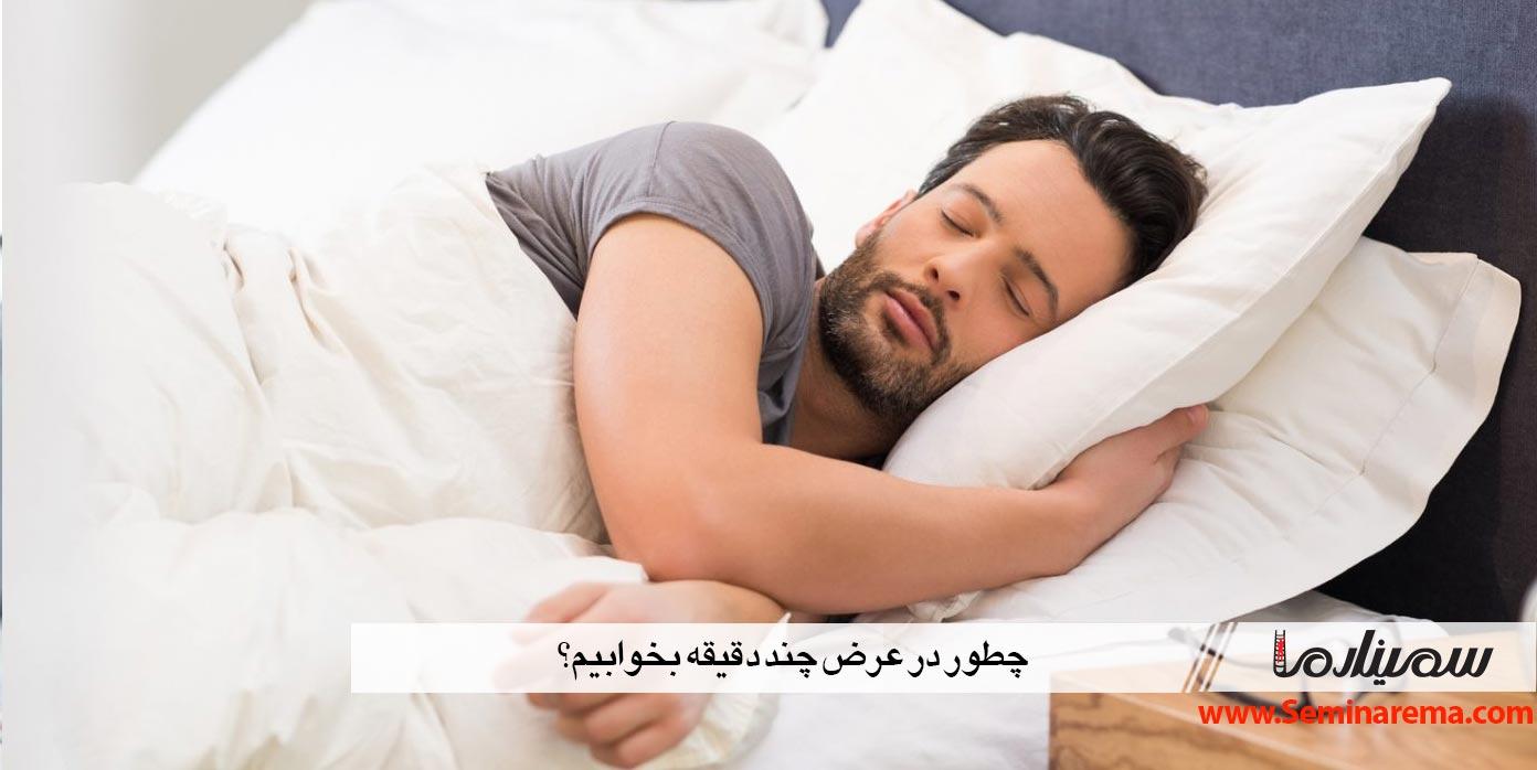 چطور در عرض چند دقیقه بخوابیم؟