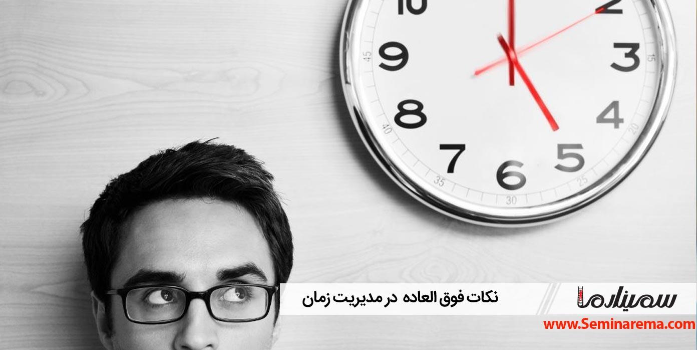 نکات فوق العاده درباره مدیریت زمان