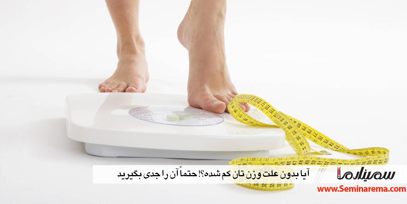 آیا بدون علت وزن تان کم شده؟! حتماً آن را جدی بگیرید