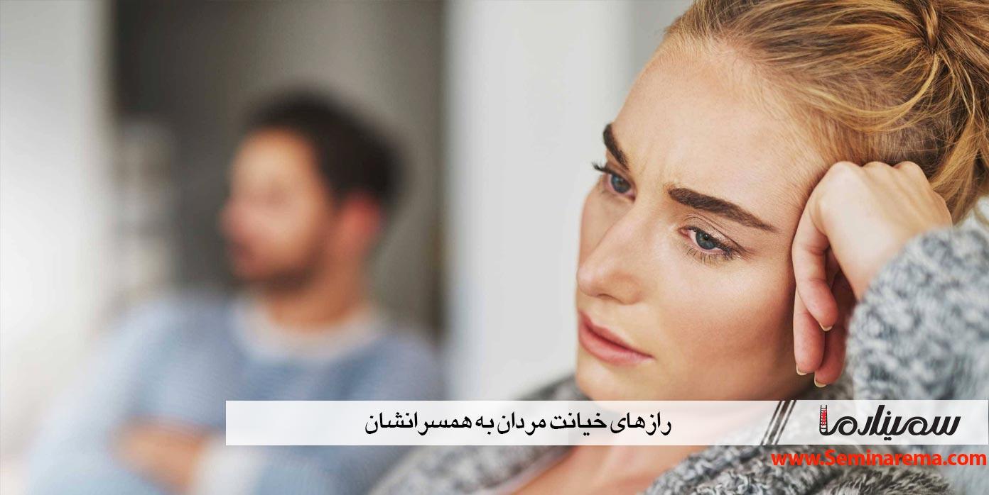 راز خیانت مردان به همسرانشان