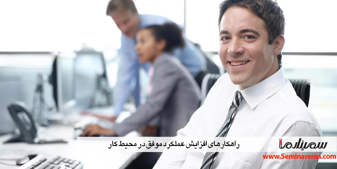 راهکارهای افزایش عملکرد موفق در محیط کار