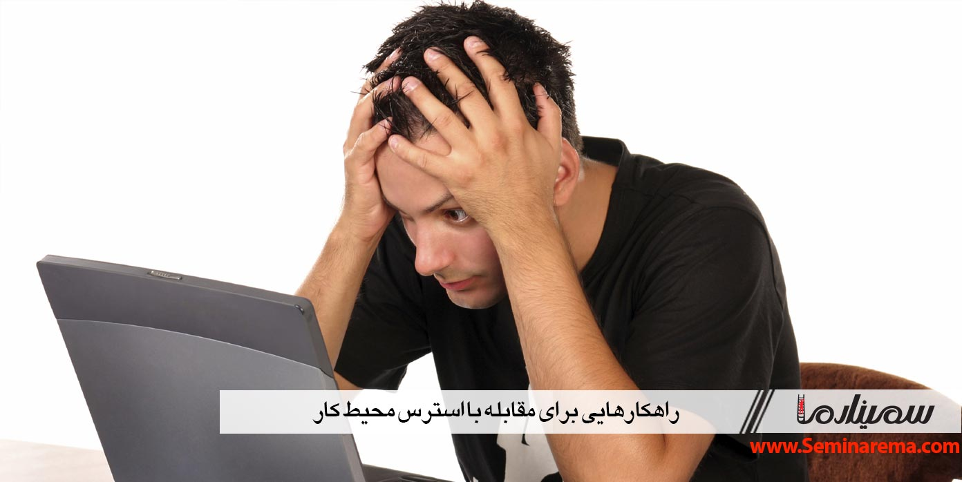 راهکارهایی برای مقابله با استرس محیط کار