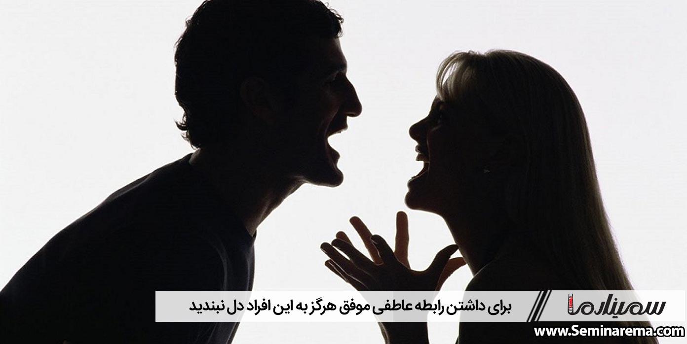 برای داشتن رابطه عاطفی موفق هرگز به این افراد دل نبندید