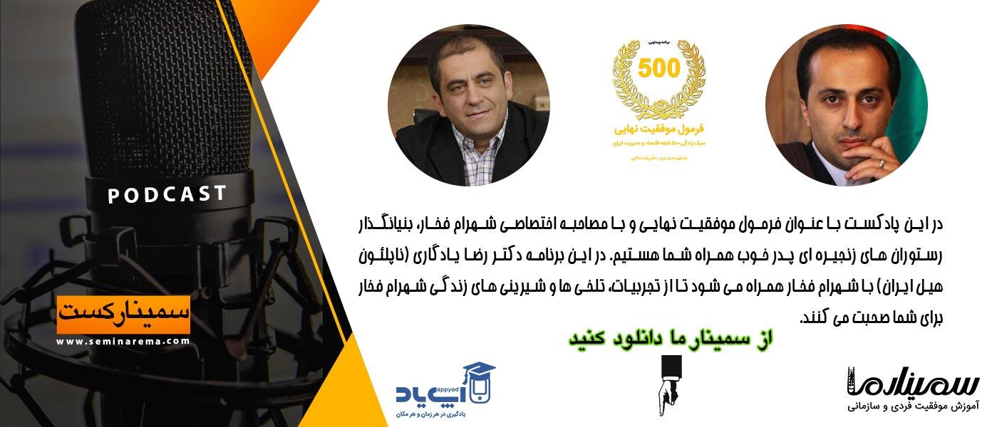 پادکست فرمول موفقیت نهایی: مصاحبه اختصاصی با شهرام فخار