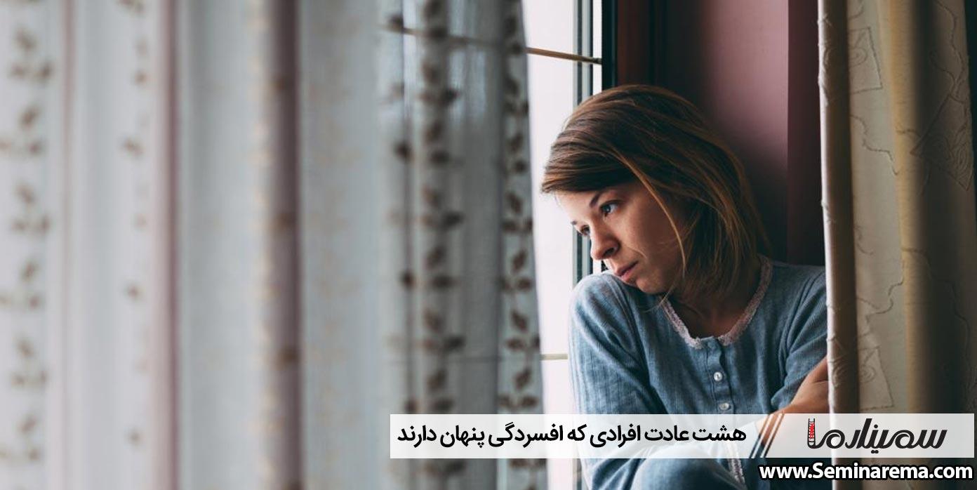 هشت عادت افرادی که افسردگی پنهان دارند
