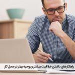 راهکارهای داشتن خلاقیت بیشتر و روحیه بهتر در محل کار