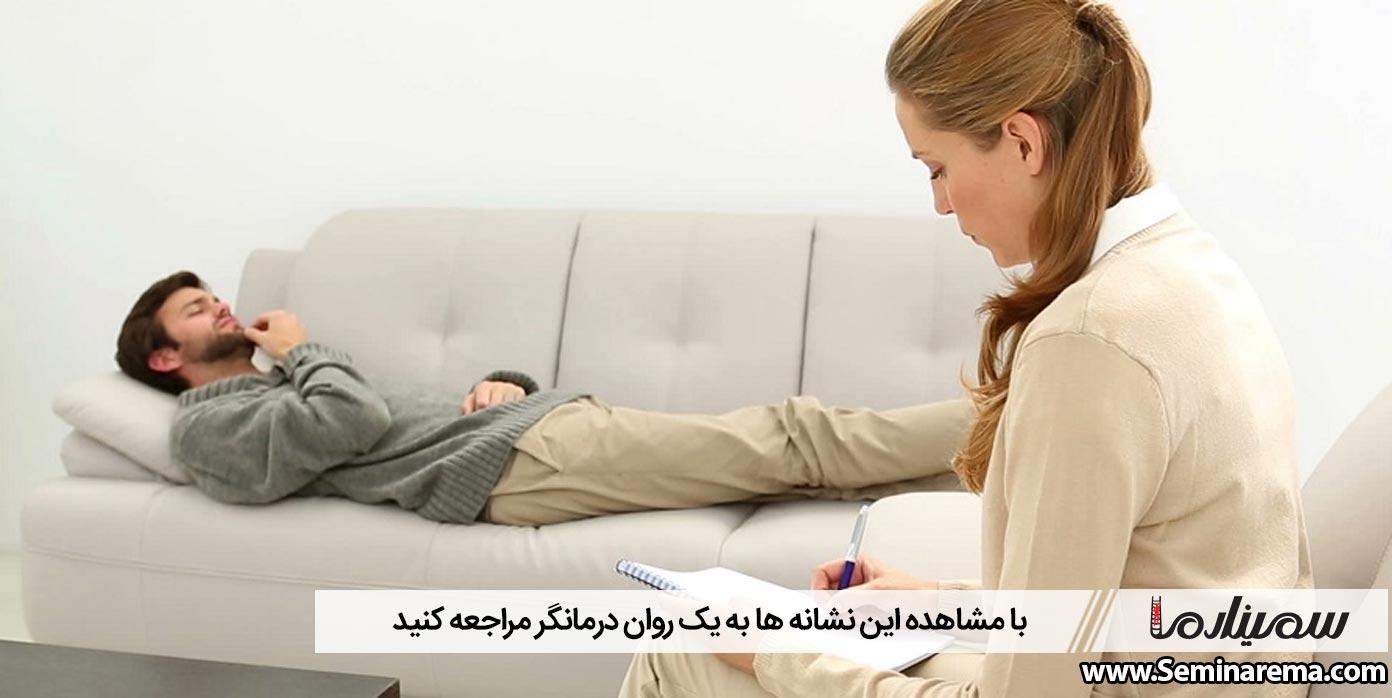 با مشاهده این نشانه ها به یک روان درمانگر مراجعه کنید