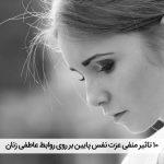 ۱۰ تاثیر منفی عزت نفس پایین بر روی روابط عاطفی زنان