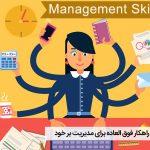 ۱۲ راهکار فوق العاده برای مدیریت بر خود