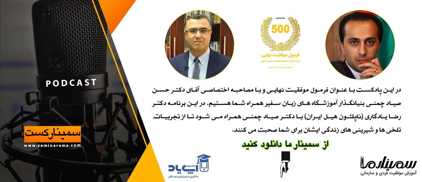 پادکست فرمول موفقیت نهایی دکتر حسن صیاد چمنی