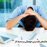 راهکارهای غلبه بر بی حوصلگی در محیط کار
